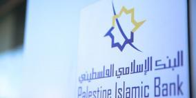 """""""الإسلامي الفلسطيني"""" يطلق بوابة تدريب وتوظيف الكترونية"""