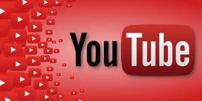 """""""يوتيوب"""" يعلن عن خاصية جديدة"""