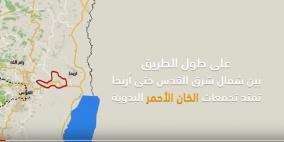 سلطات الاحتلال تستعد لهدم قرية الخان الأحمر