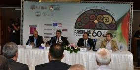 اطلاق مؤتمر ابناء رام الله 60 ومهرجان وين ع رام الله