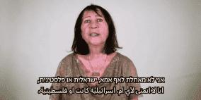 فيديو: والدة الجندي الأسير شاؤول أرون توجه رسالة مسجلة للسنوار