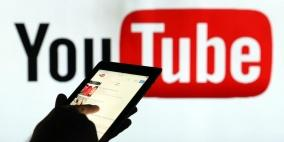 يوتيوب يحارب الفيديوهات المسروقة
