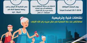 """انطلاق فعالية """"تحدى عمرك"""" غدا الجمعة في مدينة رام الله"""