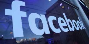 فيسبوك تخسر 119 مليار دولار من قيمتها في البورصة