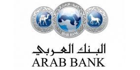 436 مليون دولار أرباح مجموعة البنك العربي في النصف الأول من عام 2018
