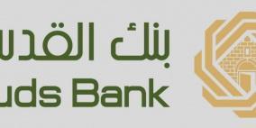 بنك القدس يستحوذ على فروع البنك الأردني الكويتي في فلسطين