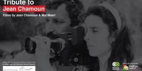 """بلدية رام الله و""""فيلم لاب"""" تكرمان المخرج اللبناني جان شمعون"""