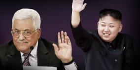 رسالة من زعيم كوريا الشمالية للرئيس عباس