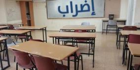 إضراب مدارس الناصرة وثانوية يافا بأول أيام العام الدراسي