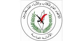 """الأمانة العامة للكتّاب الفلسطينيين تدين مصادرة 1800 كتاب من أسرى """"هداريم"""""""