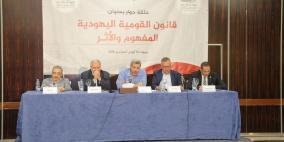مؤتمر فلسطينيي الخارج يعقد ندوة بعنوان قانون القومية اليهودية