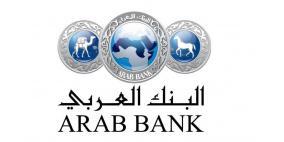 """البنك العربي يسلم جائزة الـ 10,000 دولار للفائزة ضمن جوائز برنامج """"شباب"""""""