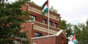 المجلس الفلسطيني في أمريكا ينظم وقفة أمام مقر منظمة التحرير المغلق