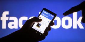 فيسبوك تكشف: هكذا اخترقت الملايين من الحسابات