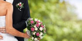 دراسة امريكية تحدد السن المثالي لزواج يدوم