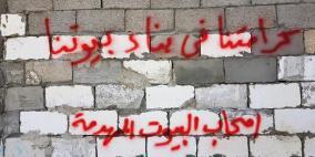 """""""عزبة بيت حانون"""".. الحرب مشتعلة"""
