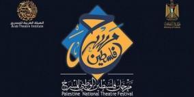 الاحتلال يمنع الفنانيين من الدخول إلى الضفة للمشاركة مهرجان فلسطين الوطني للمسرح
