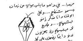 """""""شنطح""""..نصوص كاريكاتيرية من الحياة اليومية"""