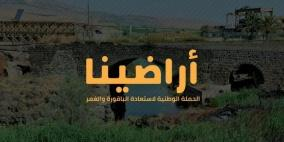 حكومة الاحتلال تطلب تمديد تأجير الباقورة والغمر والأردن يرفض