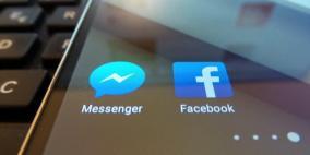 ماسنجر فيسبوك يستعد لإطلاق خدمة مهمة