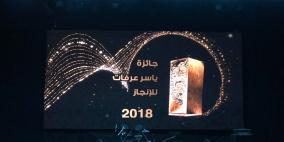 جامعة بيرزيت تحصد جائزة ياسر عرفات للإنجاز