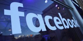 """فيسبوك"""" يتدخل.. ثغرة تهدد بيانات المستخدمين"""