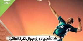 الإعلان عن جداول مباريات دوريي جوال لكرة اليد وكرة الطائرة