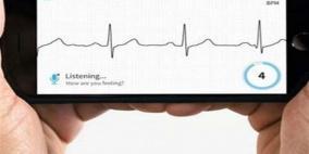 هاتفك الخاص يمكن أن يحميك من نوبات القلب