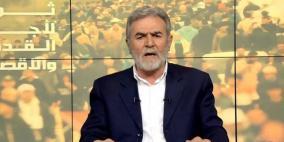 النخالة: نرفض أي تفاهمات مع الاحتلال تمس حقوق الشعب