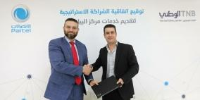 """توقيع اتفاقية شراكة بين """"بالتل"""" والبنك الوطني"""