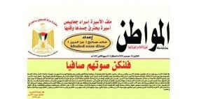 """صحيفة """"المواطن الجزائرية"""" تصدر ملحقاً خاصاً عن الأسيرة إسراء جعابيص"""