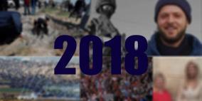 حصاد فلسطين في 2018.. أبرز أحداث العام