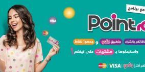 """بنك فلسطين يطلق برنامج """"نقاطكم - PointCom"""" لمكافأة عملائه"""