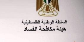 """""""أمان"""" يبارك التعديلات الجديدة على قانون مكافحة الفساد ويأمل بسرعة الالتزام بأحكامها"""
