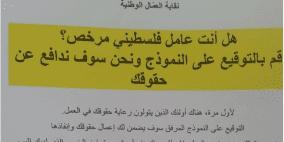 تحذير من قيام نقابات إسرائيلية بتوقيع العمال على معاملات مالية مبهمة