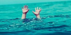 وفاة طفل غرقا في اريحا