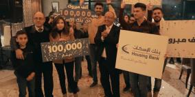 بنك الإسكان يعلن عن الرابحة بجائزة المئة ألف دينار عن شهر كانون أول 2018