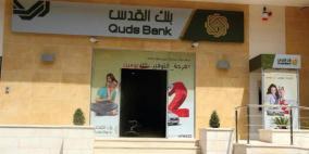 بنك القدس يعلن عن الفائزين بجائزة  حملة مستخدمي خدمة ويسترن يونيون