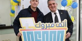 البنك الإسلامي الفلسطيني فرع البيرة يسلم المواطن مهند عبد الله جائزة 125 ألف شيقل