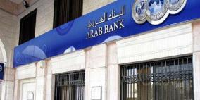 البنك العربي يطلق حملة ترويجية لحضور نهائيات دوري أبطال أوروبا 2019 في مدريد