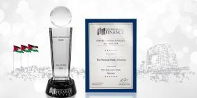"""البنك الوطني يحصد جائزة """"البنك الأكثر ابتكارا وريادة في فلسطين"""" للعام 2018"""