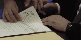 الهباش والشاعر يوقعان مذكرة تفاهم حول التنفيذ الشرعي