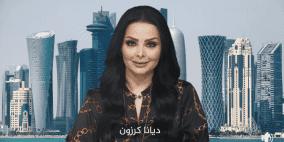 فيديو: ديانا كرزون مذيعة في الجزيرة