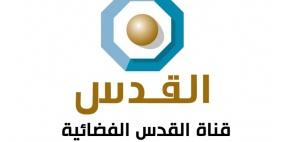 """قناة القدس تغلق أبوابها بسبب """"أزمة مالية"""""""