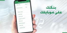 """تطبيق """"القاهرة عمان موبايل"""" لتلبية توقعات واحتياجات العملاء"""