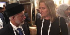 وزير عربي يلتقي  ليفني