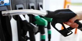تغير متوقع على أسعار الوقود الشهر القادم