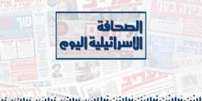أبرز عناوين الصحافة العبرية