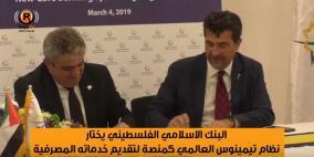 البنك الاسلامي الفلسطيني يختار نظام تيمينوس العالمي كمنصة لتقديم خدماته