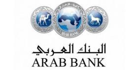البنك العربي الراعي الاستراتيجي لمؤتمر واقع القطاع المصرفي الفلسطيني في محيطه العربي بدورته الثالثة